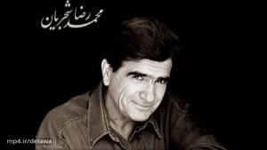 محمد رضا شجریان ـ انتظار