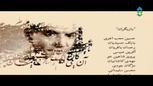 تیتراژ سریال شهریار - سالار عقیلی