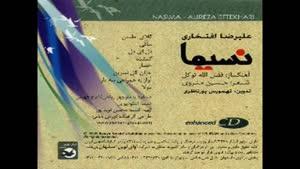 علی رضا افتخاری - آلبوم نسیما - پارت ۲