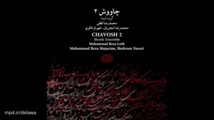 چاووش ۲ یا شب نورد، محمدرضا شجریان و شهرام ناظری