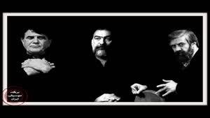 آستان جانان ؛ پرویز مشکاتیان ، محمدرضا شجریان و ناصر فرهنگ فر