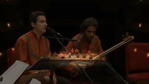 کنسرت همایون شجریان و گروه همنوازان حصار - بخش اول