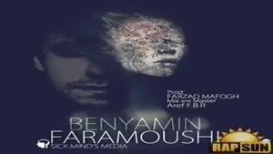 بنیامین بهادری - فراموشی