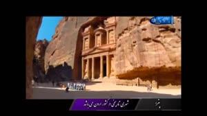 زیبایی های شهر باستانی پترا