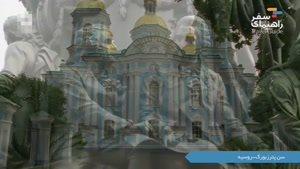 مکانهای دیدنی شهر سن پترزبورگ در روسیه