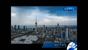 جاذبه های توریستی و فرهنگی کویت