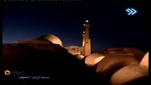 دیدنی های شهر اصفهان قسمت ۱۶