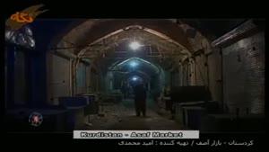 جاذبه های توریستی ایران - سنندج ، بازار آسف
