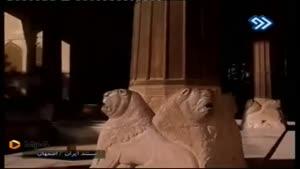 دیدنی های شهر اصفهان قسمت ۱۲