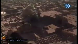 دیدنی های شهر اصفهان قسمت ۱۳