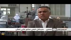 تبریز شهر شكلاتي ايران