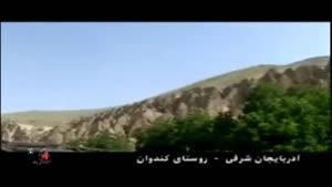 روستای تاریخی کندوان - اسکو، آذربایجان