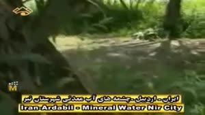طبیعت شهرستان نیر