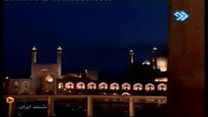 دیدنی های شهر اصفهان قسمت ۱۰