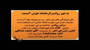 ایرانگردی - روانسر کرمانشاه