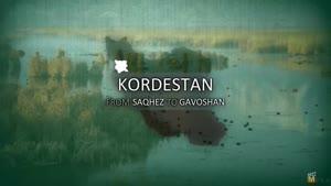 دیدنی ها و مناظر طبیعی کردستان