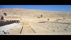 جاذبه های تاریخی و دیدنی ایران - شیراز ، پرسپولیس