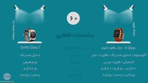 مقایسه فارسی اپل واچ و ال جی Watch Urban
