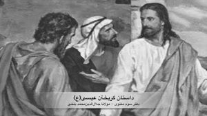 داستان گریختن عیسی (ع)