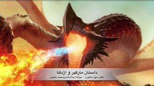 داستان مارگیر و اژدها