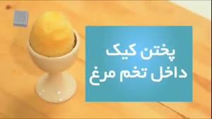 تهیه کیک اسفنجی در پوست تخم مرغ