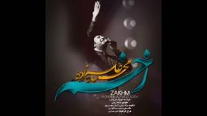 آهنگ جدید محمد علیزاده به نام زخم