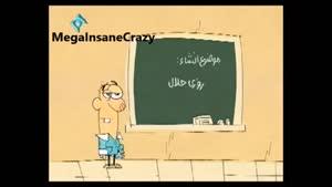 انیمیشن فوق العاده خنده دار روزی حلال