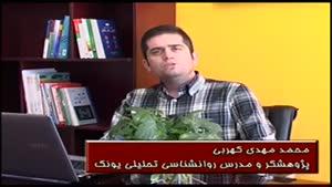 ارتباط بدون خشونت - محمد مهدی کهربی