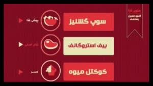 شام ایرانی - گروه سوم - شب اول میزبان امیرحسین رستمی