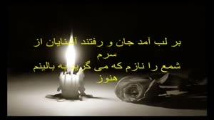 شعر وفای شمع از رهی معیری