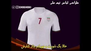واکنش ها در فضای مجازی به پیراهن تیم ملی برای شرکت در جام جهانی