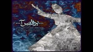 آهنگ برقصا از محسن چاوشی