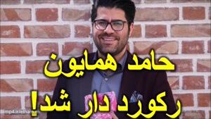 حامد همایون در تاریخ موسیقی ایران رکورد دار شد!