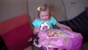 ابراز خوشحالی کودکانه