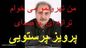 من تهرانمو میخوام ترانه ای با صدای پرویز پرستویی