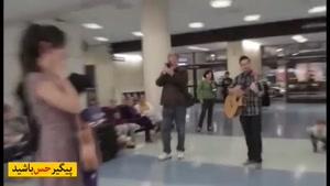 رمانتیک ترین خواستگاری دنیا در فرودگاه