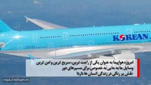 حقایقی جالب در مورد هواپیما