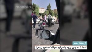تصادف پراید با موتور پلیس