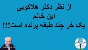 دکتر فرهنگ هلاکویی - درد و دل خانمی که در ایران با آقایی ازدواج کرده