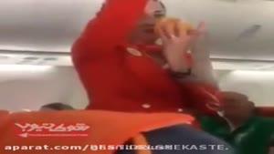 وقتی مسافران هواپیما سر به سر مهماندار میزارن