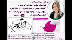 دکتر میترا بابک، خانه امن، خشونت جنسی در بستر زناشویی