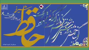 غزلیات حافظ با صدای احمد شاملو