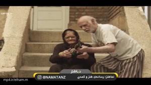 نماطنز: اکبر عبدی در نقش یک پیرزن