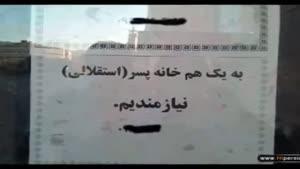 سوژه های ایرانی خنده دار