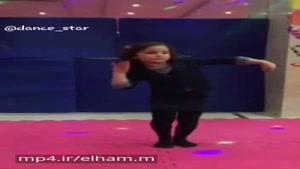 رقص عالی دختر بچه 😍🤗
