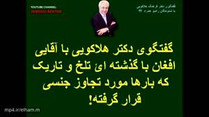 دکتر هلاکویی - آقایی افغان با گذشته ائ تلخ و تاریک که بارها مورد تجاوز جنسی قرار گرفته!