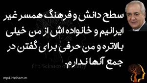 سطح دانش و فرهنگ همسر غیر ایرانیم و خانواده اش از من بالاتره و من حرفی برای گفتن در جمع آنها ندارم