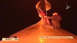 نصب پرچم حرم سید الشهدا