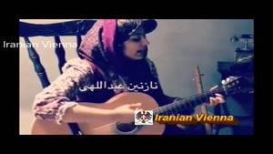 دختر خدا بیامرز ناصر عبدالهی نازنین صدای زیبایی داره