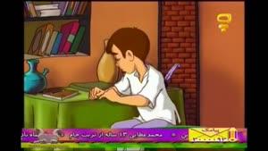 انیمیشن ایرانی زکریای رازی